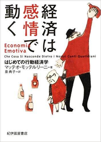 「経済は感情で動く」の感想まとめ。人間はやはり感情で動く生き物!