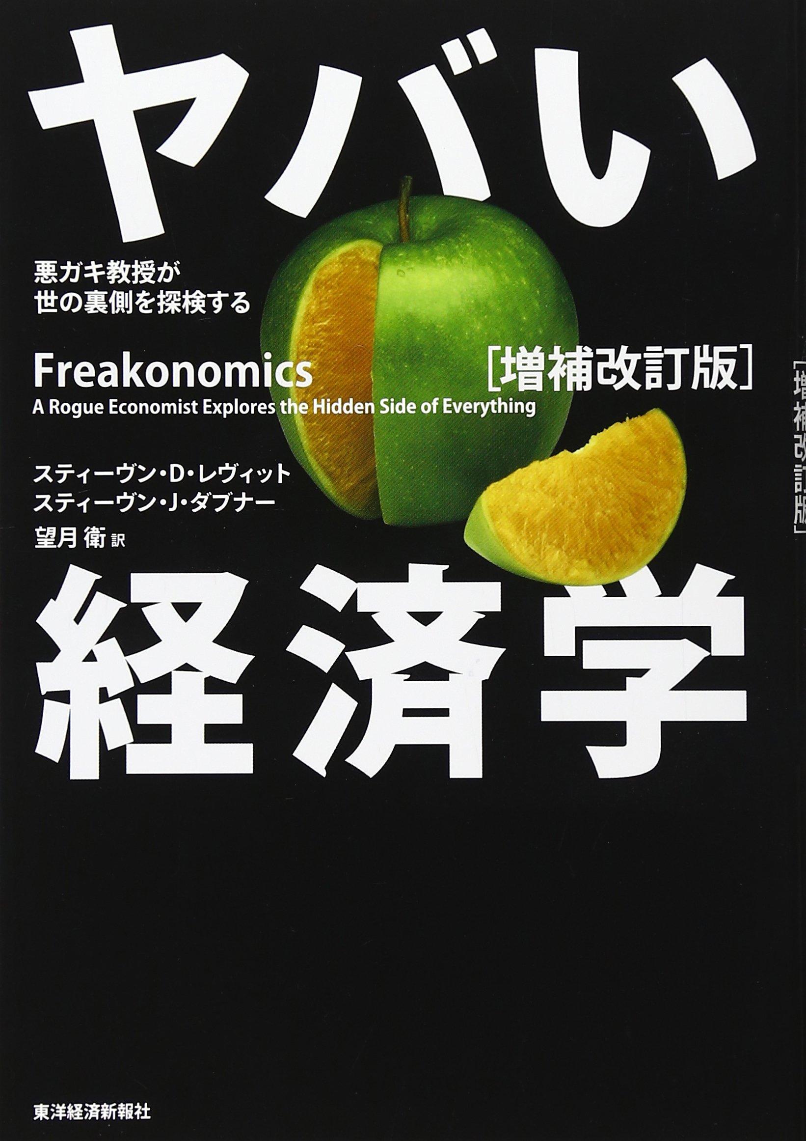 「ヤバい経済学」の個人的評価!いろいろ考えさせられる内容の本