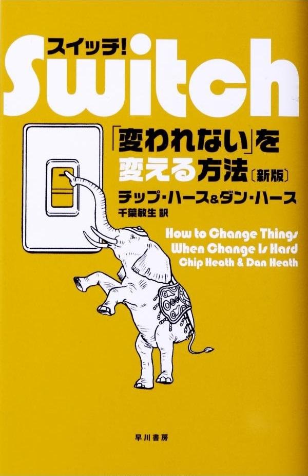 スイッチ!「変われない」を変える方法の書評。なかなかの良書です!