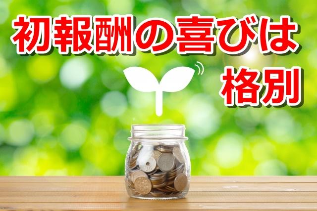 たった17円の初報酬が20万円の給料よりも嬉しかった話