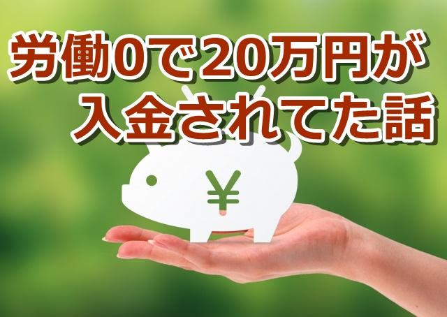 1ヶ月遊んでたら20万円が口座に振り込まれていた話